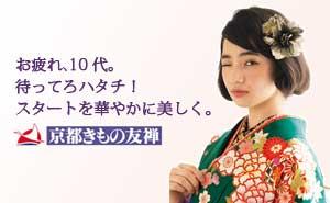 banner_kimono